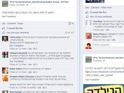 מאות הגיבו. הפרובוקציה בפייסבוק (צ' - צילום מסך פייסבוק)