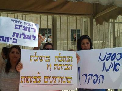 הסטודנטים במכון מפגינים בשל המצב (צ'- אגודת הסטודנטים)