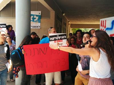 מפגינים ברחבי הקמפוס (צ'- מעיין שוורץ ודוברות אגודת הסטודנטים מכללת ספיר)