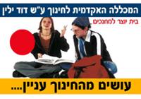 """מתוך הקמפיין (יח""""צ)"""