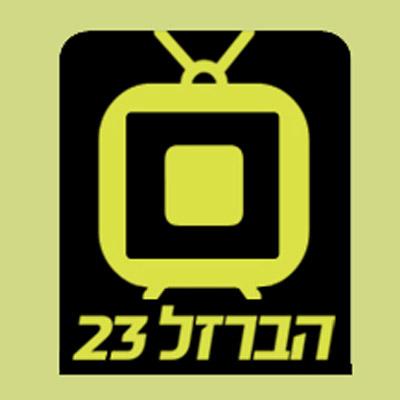 """לוגו """"הברזל 23"""" (יח""""צ)"""