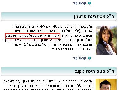 ואחרי: תואר ראשון ולימודי תואר שני  (אתר האינטרנט של ישראל ביתנו)