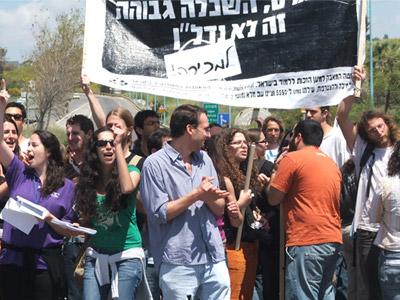 הפגנת הסטודנטים בקרית שמונה אתמול. (אגודת הסטודנטים- מכללת  תל חי)