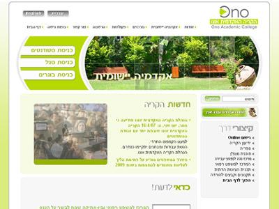אתר האינטרנט של הקריה האקדמית אונו