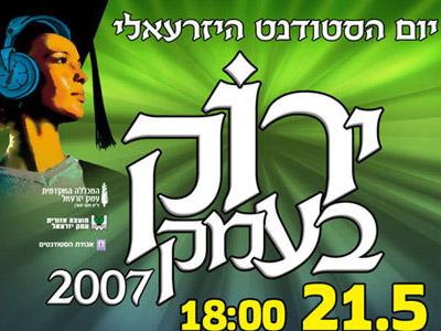 יום הסטודנט בעמק יזרעאל