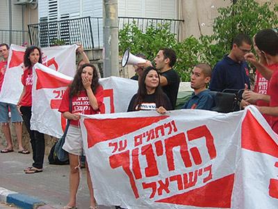 """סטודנטים מפגינים מול ביתה של השרה ליבני. ארכיון (צ' - אגודת הסטודנטים של אונ' ת""""א)"""
