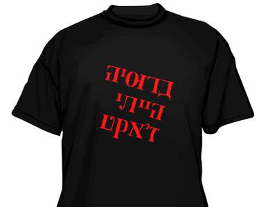 החולצה הזוכה. יוצר: עידו מימון