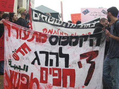 הפגנת סטודנטים באונ' חיפה