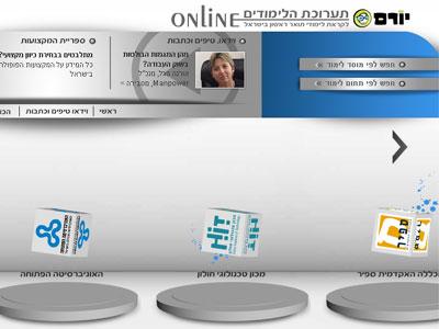 יריד הלימודים online