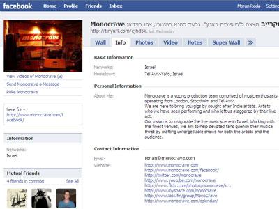 לא חייבים לרפרש (צ' - צילום מסך פייסבוק)