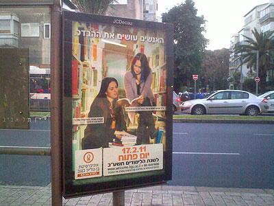 אוניברסיטת בן גוריון ברחובות תל אביב (צ' - יורם לימודים)