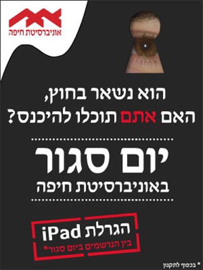 שומרים על המסתורין. אוניברסיטת חיפה (צ' - יחצ)