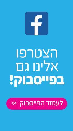 באנר פייסבוק - מפעל הפיס.