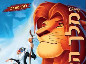 מלך האריות. Walt Disney Pictures,