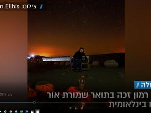 """זיו ריינשטיין על מכתש רמון שמורת כוכבים בינ""""ל מתוך המהדורה המרכזית 25.9.17. וואלה!, מערכת וואלה!"""