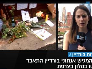 דיווח דניאל זירי מניו יורק - התאבדות השף אנתוני בורדיין_10.06.18. רויטרס