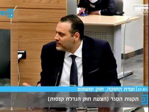 ישיבת ועדת החוקה ננעלה ללא הצבעה על חוק הקנסות 27.01.21. ערוץ הכנסת
