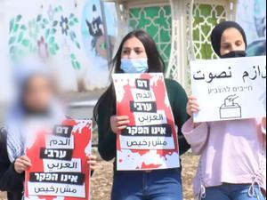 המונים מפגינים באום אל-פחם נגד הפשיעה במגזר הערבי 05.03.21. ניב אהרונסון