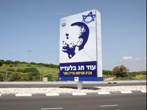 """עיריית אשקלון בקמפיין חדש להחזרת אברה מנגיסטו: """"עוד חג בלעדיו""""   16.3.21. שי מכלוף"""