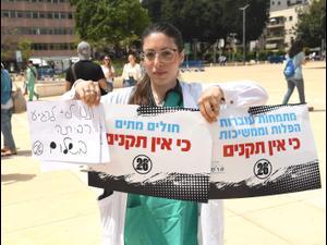 מאות מתמחים מפגינים במחאה על ביטול תקנים שנוספו לבתי החולים בקורונה  10.5.21. מירב כהן