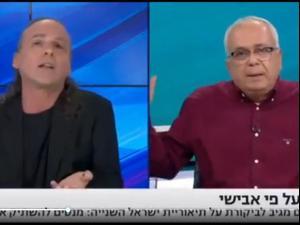אבישי בן חיים אמנון לוי. רשת 13, צילום מסך