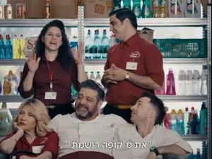 קופה ראשית עונה 3. כאן 11, צילום מסך