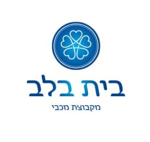 לוגו בית בלב. בית בלב, אסור להשתמש