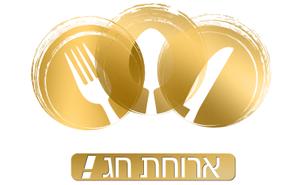 לוגו ארוחת חג. צילום מסך, צילום מסך