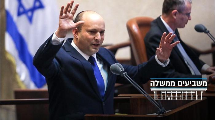 השבעת ממשלה. נועם מושקוביץ, דוברות הכנסת