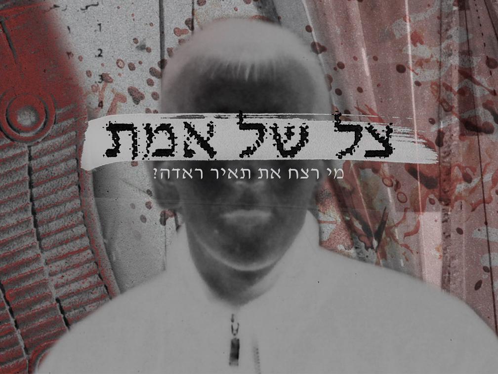 צל של אמת, יוסי בנאי ופורנו ישראלי: ערוץ HOT8 חשף את העונה החדשה שלו