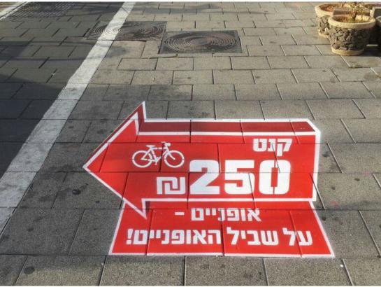 עיריית תל אביב יפו: ירידה במספר רוכבי האופניים על המדרכות