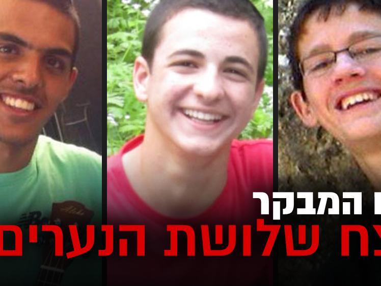 דוח המבקר: המשטרה לא יישמה את הלקחים מחטיפת שלושת הנערים