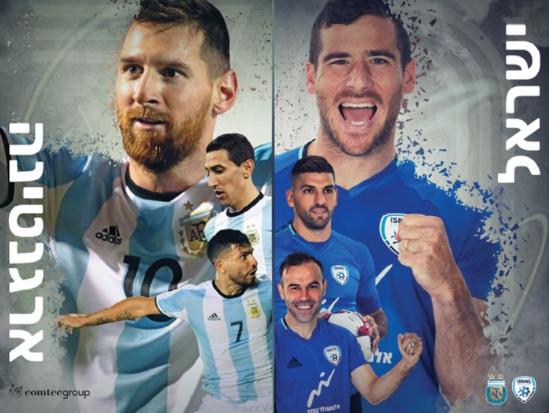 מכירת הכרטיסים למשחק הידידות בין ישראל לארגנטינה תחל ביום ראשון