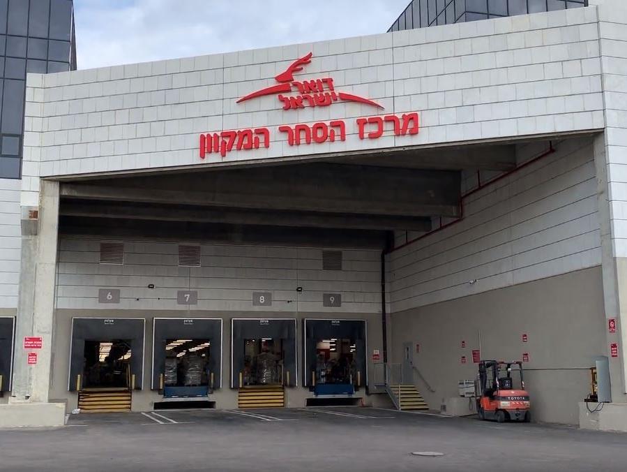 מכאן יוצאות חבילות הדואר שלכם: הצצה למרכז הלוגיסטי הענקי של דואר ישראל