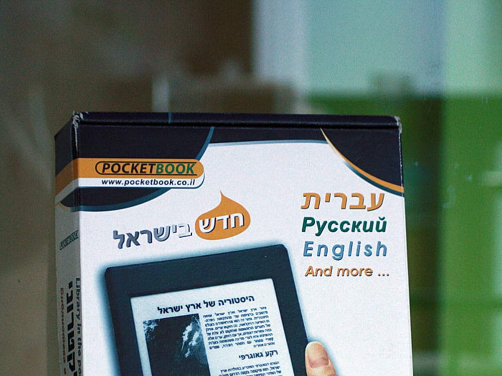 "pocketbook (יח""צ)"
