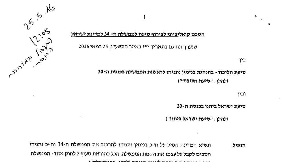 1 הסכם קואליציוני לצירוף סיעה לממשלה ה-34 למדינת ישראל. 25 במאי 2016. סריקה