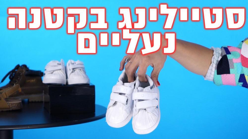 סטיילינג ילדים נעליים. עיבוד תמונה, מערכת Sheee