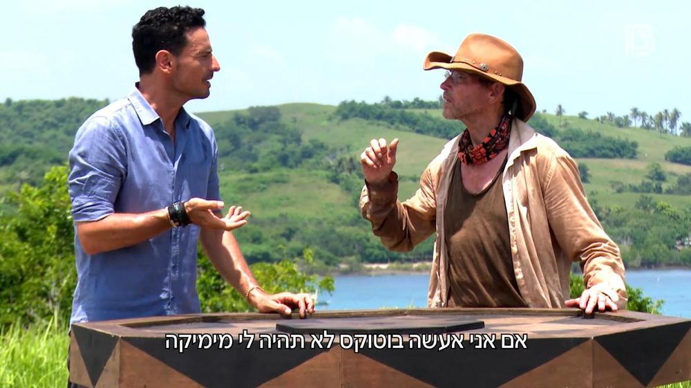 """דוד דביר וגיא זוארץ בטריילר ל""""הישרדות VIP"""". רשת 13,"""
