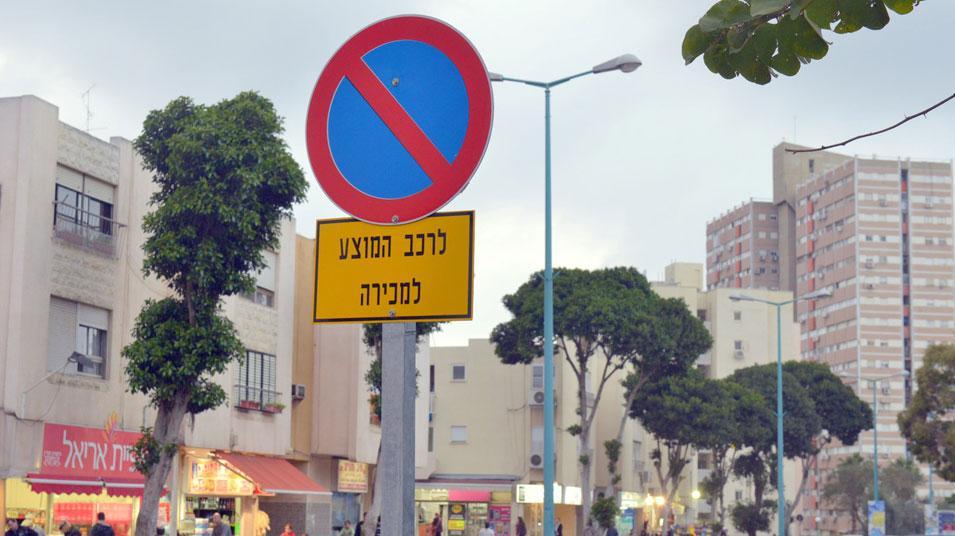 מתוחכם חיפה נלחמת למען תושביה: אין חניה לסוחרי רכב - וואלה! חדשות AC-41