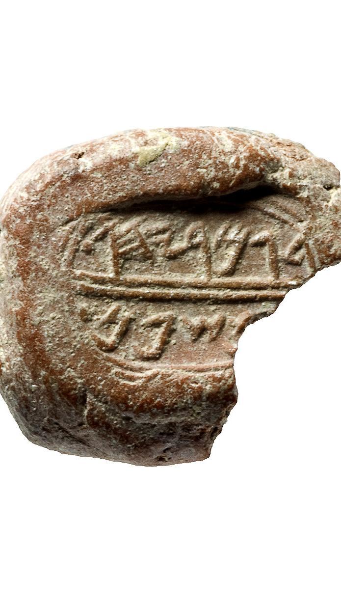 Була, где написано Гемариягу (Гкмария), сын Шафана. Управление дервностей Израиля - Клара Амит, אתר רשמי