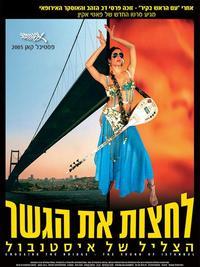 פןרנו ישראלי סרטי סקס קלאסי