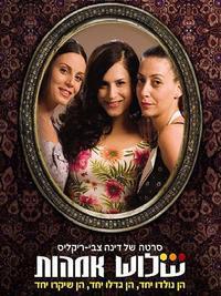 שלוש אמהות