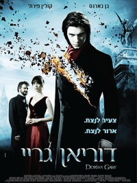 דוריאן גריי DORIAN GREY (United_King)