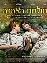 "the history of love (יח""צ)"