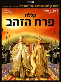 "קללת פרח הזהב Curse of the Golden Flower (יח""צ)"