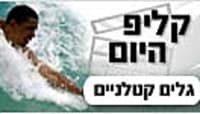 קליפ היום 21/7 (AP , Alex Brandon)
