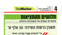 the marker (סריקה)