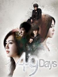 49 ימים