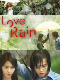 גשם של אהבה