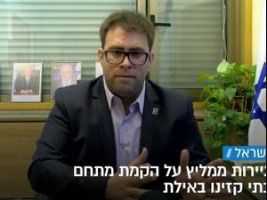 """גרסא מעודכנת דיון אולפן של אורן חזן וד""""ר אמיר שני על הקמת קזינו בישראל"""